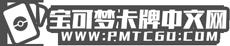 宝可梦卡牌中文网